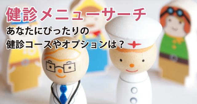 おすすめ健診コース検索